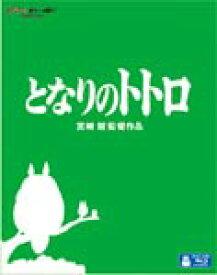【送料無料】となりのトトロ/アニメーション[Blu-ray]【返品種別A】