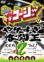 【送料無料】やりすぎコージーDVD2 やりすぎ格闘王決定戦 Vol.1/TVバラエティ[DVD]【返品種別A】
