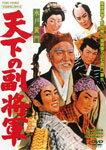 水戸黄門 天下の副将軍/月形龍之介[DVD]【返品種別A】