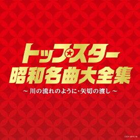 (決定盤)トップスター昭和名曲大全集 〜川の流れのように・矢切りの渡し〜/オムニバス[CD]【返品種別A】