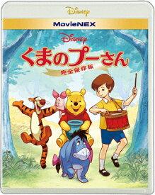 【送料無料】くまのプーさん/完全保存版 MovieNEX【BD+DVD】/アニメーション[Blu-ray]【返品種別A】