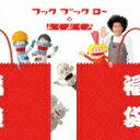 【送料無料】NHK フックブックローのふくぶくろ/TVサントラ[CD]【返品種別A】