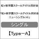 未定/虹ヶ咲学園スクールアイドル同好会[CD]【返品種別A】