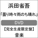 【送料無料】[限定版]ON THE AVENUE 2013「曇り時々雨のち晴れ」(完全生産限定盤)【DVD+2CD】/浜田省吾[DVD]【返品種…