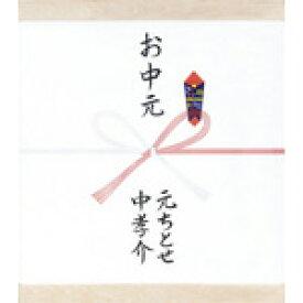 春の行人/お中元(中孝介+元ちとせ)[CD]【返品種別A】