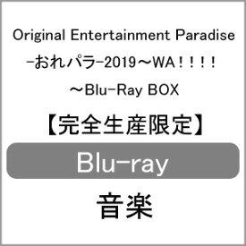 【送料無料】[枚数限定][限定版]Original Entertainment Paradise -おれパラ- 2019 〜WA!!!!〜 Blu-ray BOX【完全生産限定】/オムニバス[Blu-ray]【返品種別A】