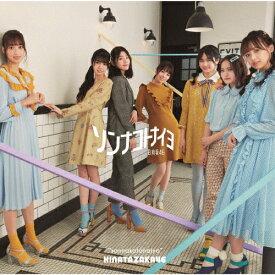 ソンナコトナイヨ【通常盤】/日向坂46[CD]【返品種別A】