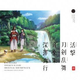 【送料無料】活撃 刀剣乱舞 音楽集/TVサントラ[CD]【返品種別A】