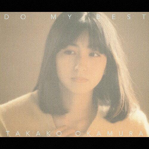 【送料無料】DO MY BEST/岡村孝子[CD]通常盤【返品種別A】
