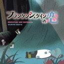【送料無料】ドラマ「フランケンシュタインの恋」オリジナル・サウンドトラック/サキタハヂメ[CD]【返品種別A】