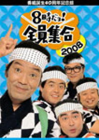 【送料無料】[枚数限定]番組誕生40周年記念盤 8時だョ!全員集合 2008 DVD-BOX 通常版/ザ・ドリフターズ[DVD]【返品種別A】