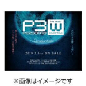 【送料無料】PERSONA3 the Weird MasqueradeCD 〜Graduation〜/蒼井翔太[CD]【返品種別A】