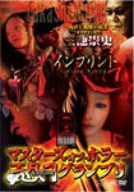 【送料無料】マスターズ・オブ・ホラー DVD-BOX Vol.1/三池崇史[DVD]【返品種別A】