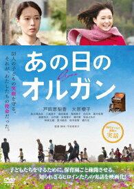 【送料無料】あの日のオルガン/戸田恵梨香,大原櫻子[DVD]【返品種別A】