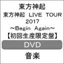【送料無料】[限定版][先着特典付]東方神起 LIVE TOUR 2017 〜Begin Again〜【DVD初回生産限定盤】/東方神起[DVD]【返品種別A】