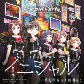イニシャル/夢を撃ち抜く瞬間に!<キラキラVer.>/Poppin'Party[CD]通常盤【返品種別A】