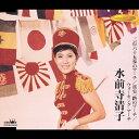 三百六十五歩のマーチ/水前寺清子[CD]【返品種別A】