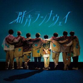 群青ランナウェイ/Hey!Say!JUMP[CD]通常盤【返品種別A】