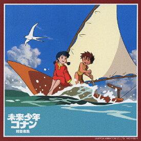 【送料無料】未来少年コナン総音楽集/TVサントラ[CD]【返品種別A】