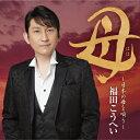 【送料無料】母〜日本の母を唄う〜/福田こうへい[CD]【返品種別A】