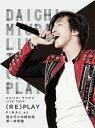 【送料無料】DAICHI MIURA LIVE TOUR(RE)PLAY FINAL at 国立代々木競技場第一体育館/三浦大知[DVD]【返品種別A】