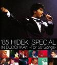 【送料無料】'85 HIDEKI SPECIAL BUDOKAN-For 50 Songs-/西城秀樹[Blu-ray]【返品種別A】