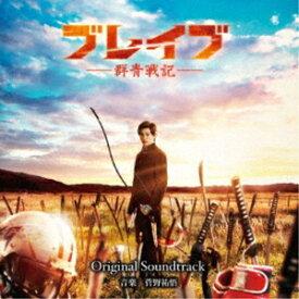 「ブレイブ -群青戦記-」オリジナル・サウンドトラック/菅野祐悟[CD]【返品種別A】