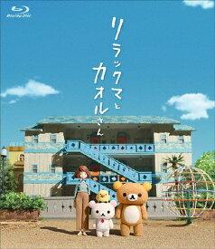【送料無料】リラックマとカオルさん【通常版/Blu-ray】/アニメーション[Blu-ray]【返品種別A】