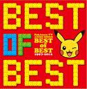 【送料無料】ポケモンTVアニメ主題歌 BEST OF BEST 1997-2012/TVサントラ[CD]【返品種別A】