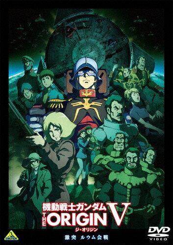 【送料無料】[先着特典付]機動戦士ガンダム THE ORIGIN V【DVD】/アニメーション[DVD]【返品種別A】