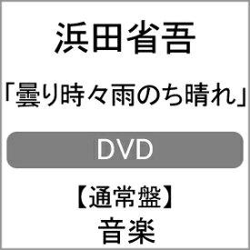 【送料無料】ON THE AVENUE 2013「曇り時々雨のち晴れ」(通常盤)【DVD】/浜田省吾[DVD]【返品種別A】