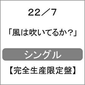【送料無料】[枚数限定][限定盤]風は吹いてるか?(完全生産限定盤)/22/7[CD+Blu-ray]【返品種別A】