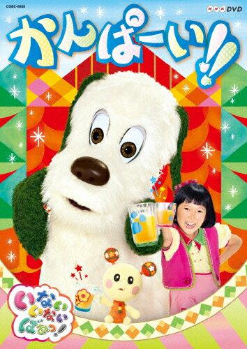 【送料無料】NHKDVD いないいないばあっ! かんぱーい!!/子供向け[DVD]【返品種別A】