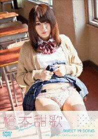 【送料無料】橋本甜歌 Sweet 19 Song 〜映画「最近、妹のようすがちょっとおかしいんだが。」より〜/橋本甜歌[DVD]【返品種別A】