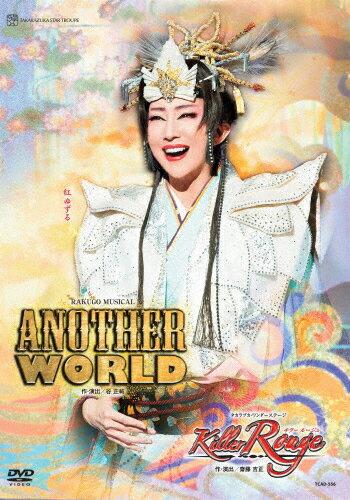【送料無料】『ANOTHER WORLD』『Killer Rouge』【DVD】/宝塚歌劇団星組[DVD]【返品種別A】