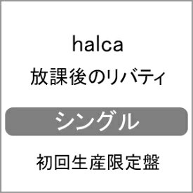 [枚数限定][限定盤]放課後のリバティ(初回生産限定盤)/halca[CD+DVD]【返品種別A】