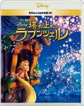 【送料無料】塔の上のラプンツェル MovieNEX/アニメーション[Blu-ray]【返品種別A】