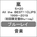 【送料無料】[枚数限定][限定版]5×20 All the BEST!!CLIPS 1999-2019(初回限定盤Blu-ray)/嵐[Blu-ray]【返品種別A】