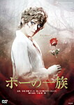 【送料無料】『ポーの一族』/宝塚歌劇団花組[DVD]【返品種別A】