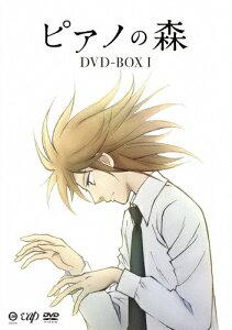 ピアノの森BOXI【DVD】|アニメーション|VPBY-15856
