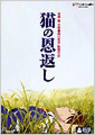 【送料無料】猫の恩返し/ギブリーズ episode 2/アニメーション[DVD]【返品種別A】