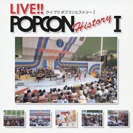 【送料無料】LIVE!!POPCON HISTORY I/オムニバス[CD]【返品種別A】