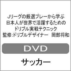 【送料無料】Jリーグの厳選プレーから学ぶ 日本人が世界で活躍するためのドリブル実戦テクニック 監修:ドリブルデザイナー 岡部将和/サッカー[DVD]【返品種別A】