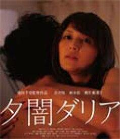 【送料無料】夕闇ダリア/吉井怜[Blu-ray]【返品種別A】