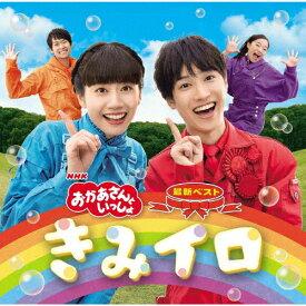 NHK「おかあさんといっしょ」最新ベスト きみイロ/NHKおかあさんといっしょ[CD]【返品種別A】