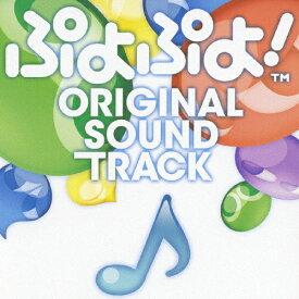 ぷよぷよ!ORIGINAL SOUNDTRACK/ゲーム・ミュージック[CD]【返品種別A】
