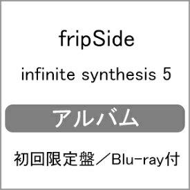 【送料無料】[限定盤]infinite synthesis 5<初回限定盤 CD+Blu-ray>/fripSide[CD+Blu-ray]【返品種別A】