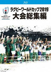 【送料無料】ラグビーワールドカップ2019 大会総集編【Blu-ray BOX】/ラグビー[Blu-ray]【返品種別A】
