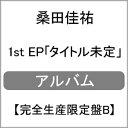 【送料無料】[限定盤][先着特典付]1st EP「タイトル未定」(完全生産限定盤B)/桑田佳祐[CD+DVD]【返品種別A】