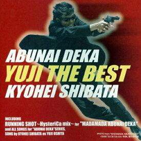 あぶない刑事YUJI THE BEST/柴田恭兵[CD]【返品種別A】